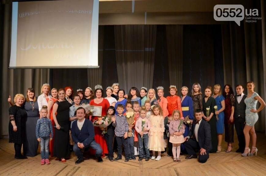 """Підсумки та враження від конкурсу """"Мама року"""" у Херсоні, фото-8"""