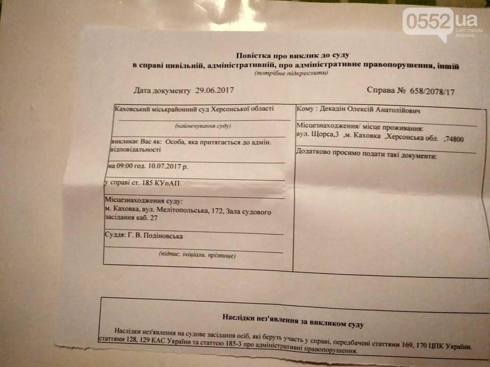 Полиция Херсонщины завтра будет судиться с горожанином, фото-1