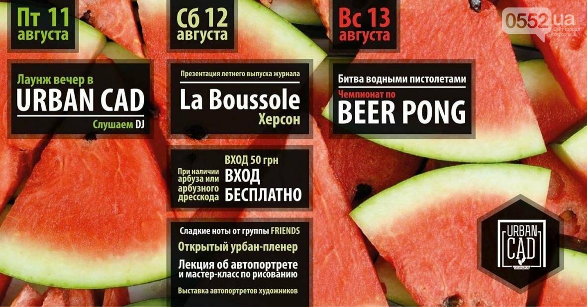 Выходные в Херсоне: список мероприятий на 12-13 августа, фото-1