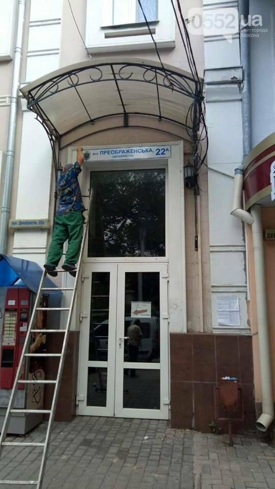 В Херсоне устанавливают новые адресные таблички, фото-3