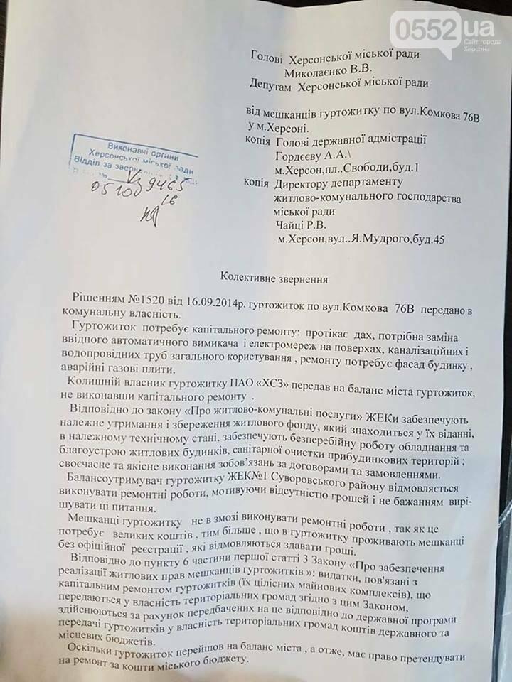 Херсонские власти пиарятся на аварийном жилье для переселенцев, фото-3