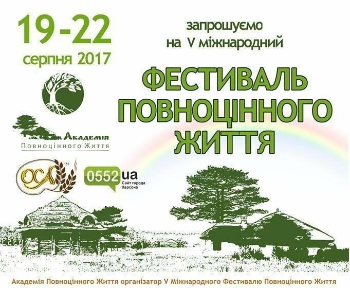 Выходные в Херсоне: список мероприятий на 19-20 августа, фото-1