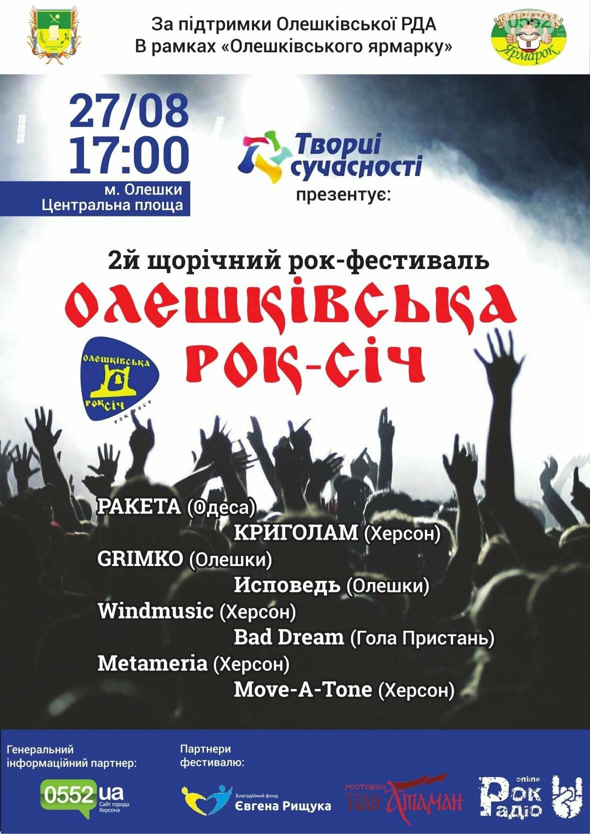 """На Херсонщині відбудеться рок-фестиваль """"Олешківська рок-січ"""", фото-1"""