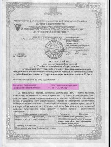 """На Херсонщине назревает новая """"мусорная"""" проблема?, фото-2"""