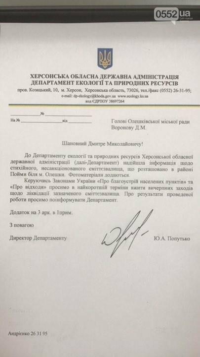 """На Херсонщине назревает новая """"мусорная"""" проблема?, фото-9"""