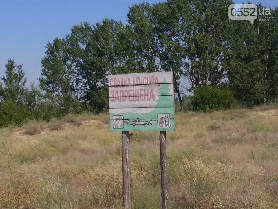 """На Херсонщине назревает новая """"мусорная"""" проблема?, фото-1"""