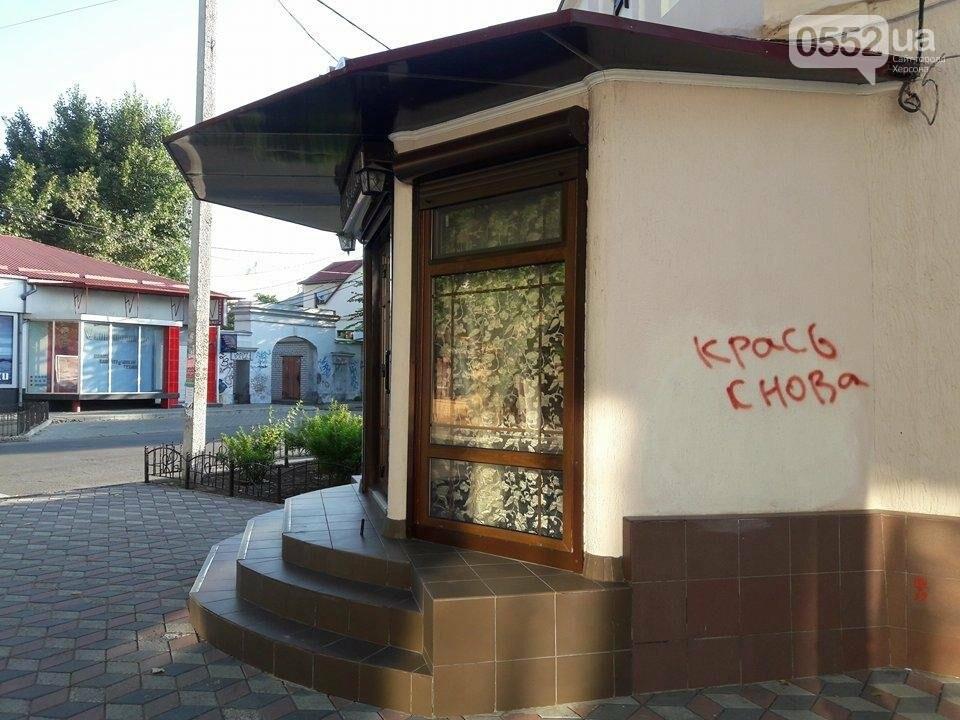 """Херсонские """"художники"""" уродуют фасады зданий, фото-1"""