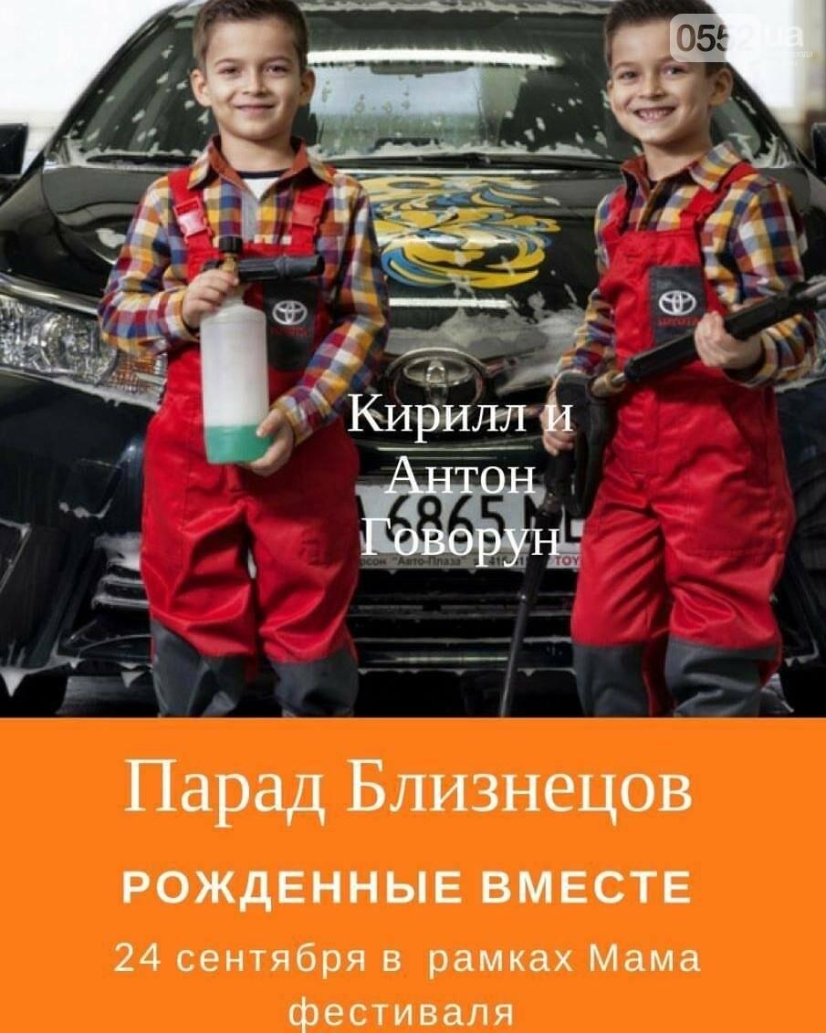 Херсонцев приглашают на парад близнецов, фото-1
