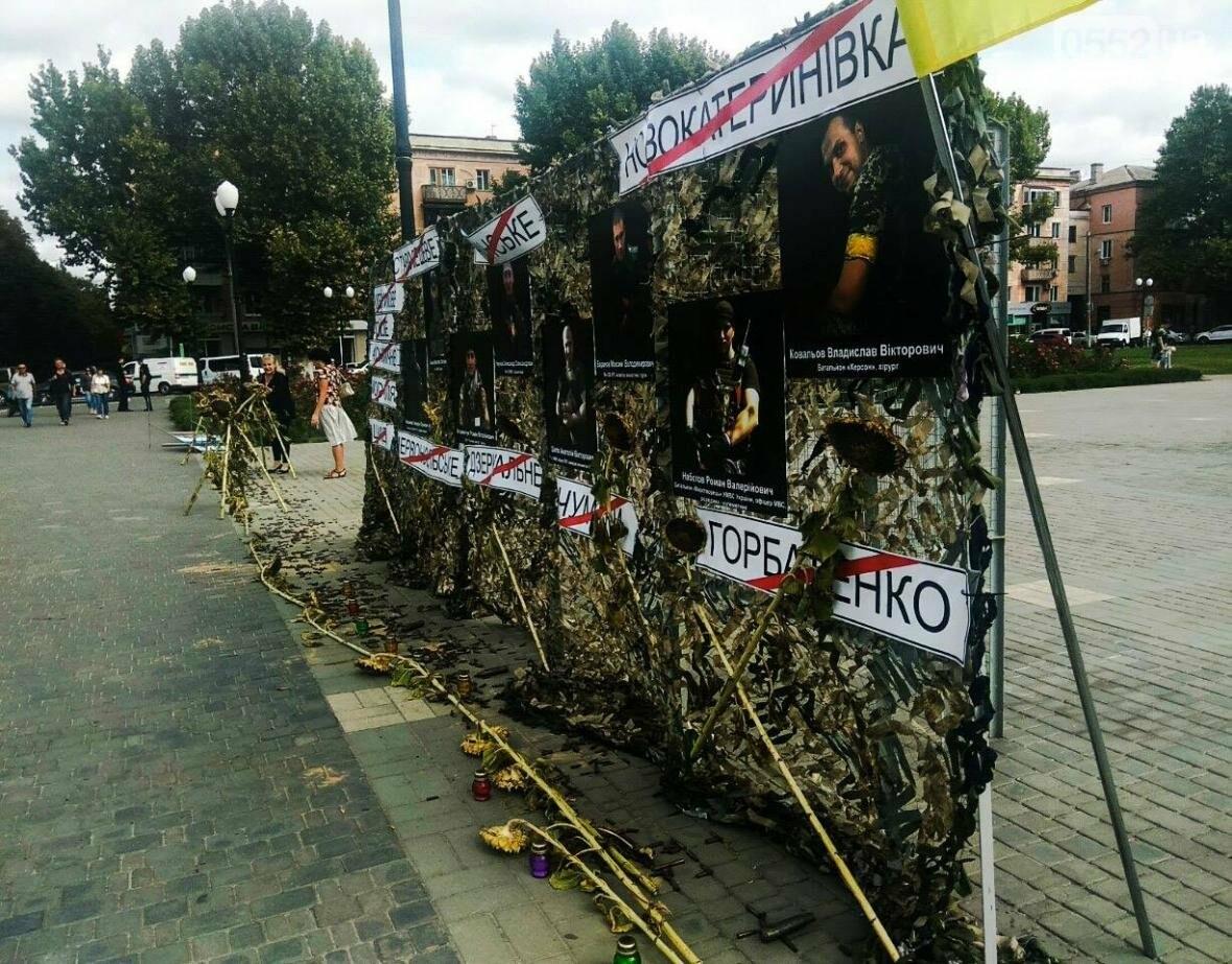 В Херсоне почтили память погибших в Иловайском котле, фото-1