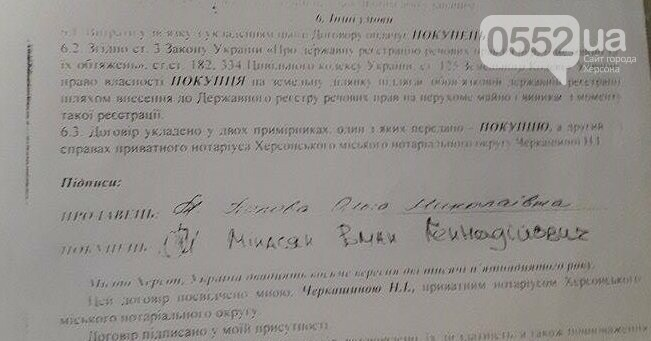 Предприниматели стали жертвами «херсонской ОПГ» в стенах прокуратуры, фото-1