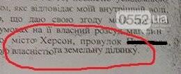 Предприниматели стали жертвами «херсонской ОПГ» в стенах прокуратуры, фото-3