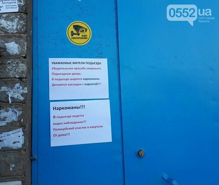 В Херсоне жители многоквартирного дома решили бороться с наркоманами и дилерами , фото-1