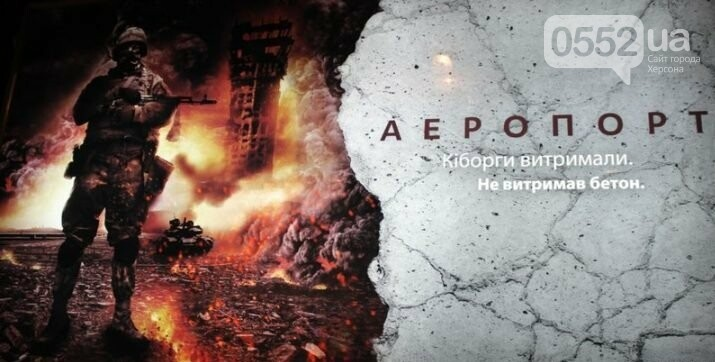 242 дні героїчної оборони Донецького аеропорту на століття залишаться в пам'яті, фото-1