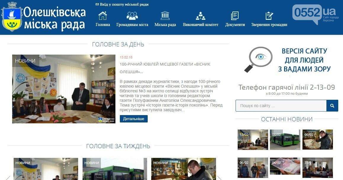На Херсонщине горсовет оплатил разработку уже существующего сайта , фото-1