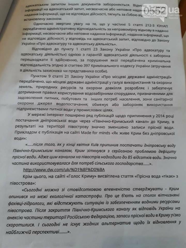 Адвокат крымских оккупантов обратился в Херсонскую ОГА (фото), фото-2