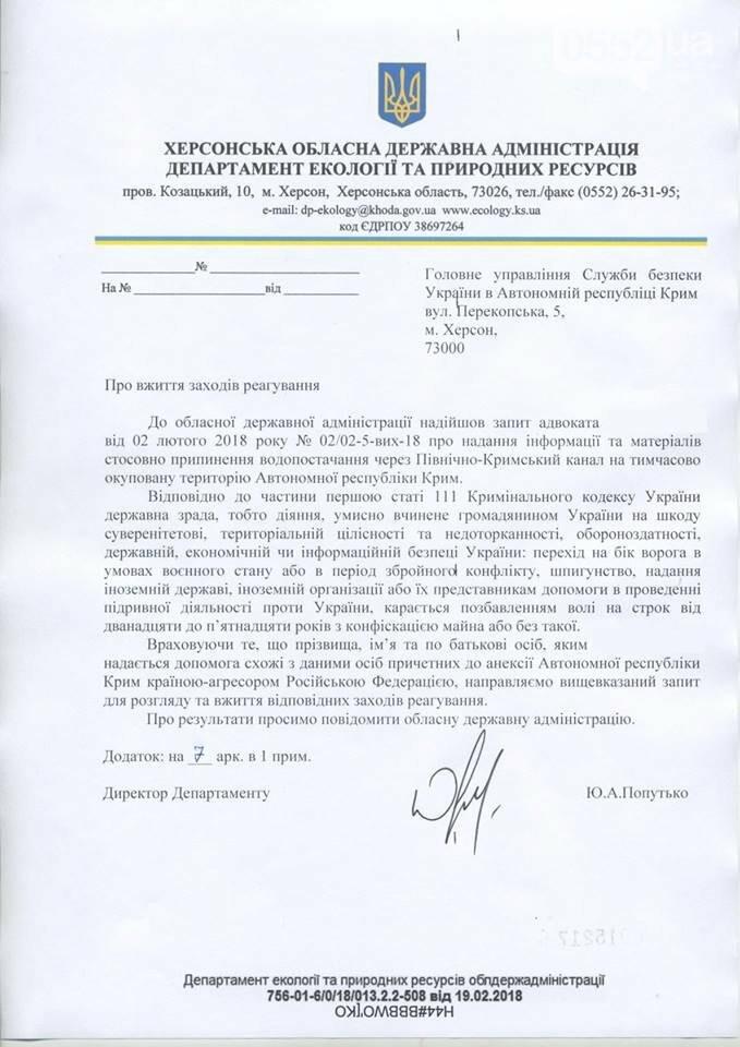 Адвокат крымских оккупантов обратился в Херсонскую ОГА (фото), фото-7