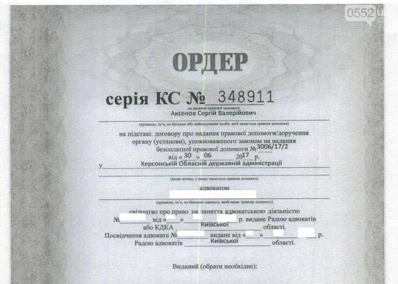 Адвокат крымских оккупантов обратился в Херсонскую ОГА (фото), фото-5