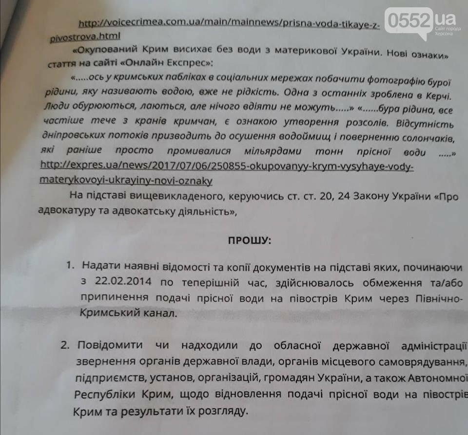 Адвокат крымских оккупантов обратился в Херсонскую ОГА (фото), фото-3