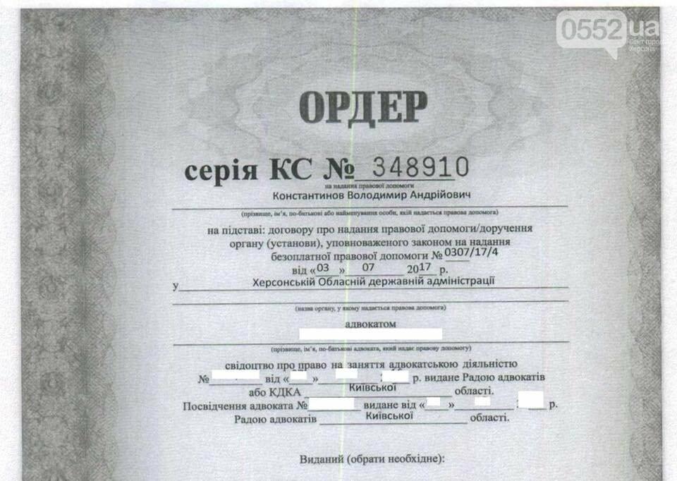 Адвокат крымских оккупантов обратился в Херсонскую ОГА (фото), фото-4
