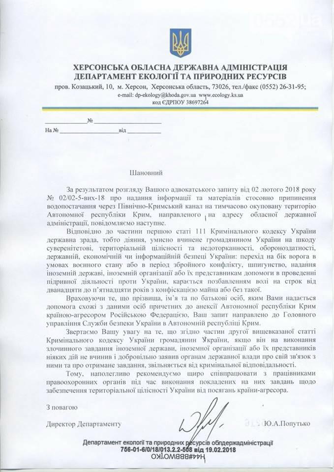 Адвокат крымских оккупантов обратился в Херсонскую ОГА (фото), фото-8