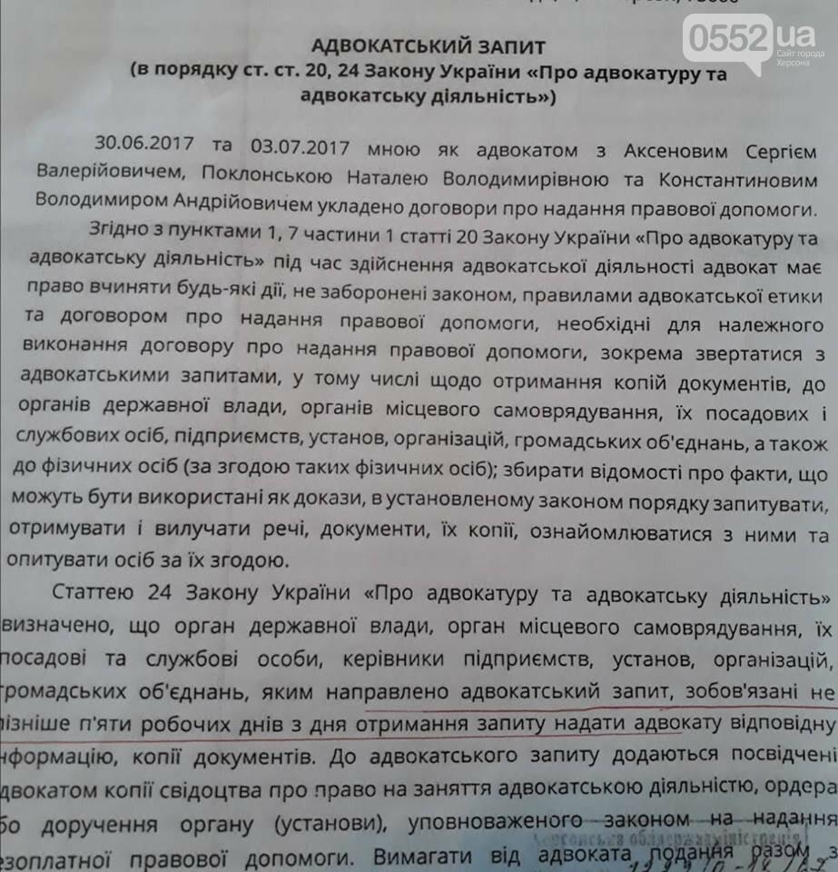 Адвокат крымских оккупантов обратился в Херсонскую ОГА (фото), фото-1