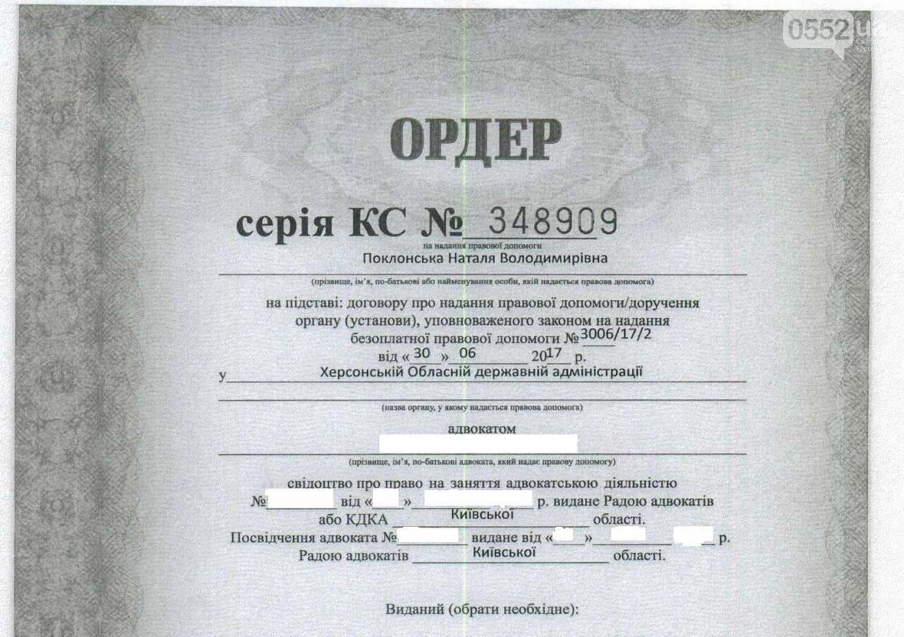 Адвокат крымских оккупантов обратился в Херсонскую ОГА (фото), фото-6