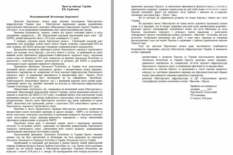 Депутаты Херсонского горсовета обратятся к Гройсману, фото-2