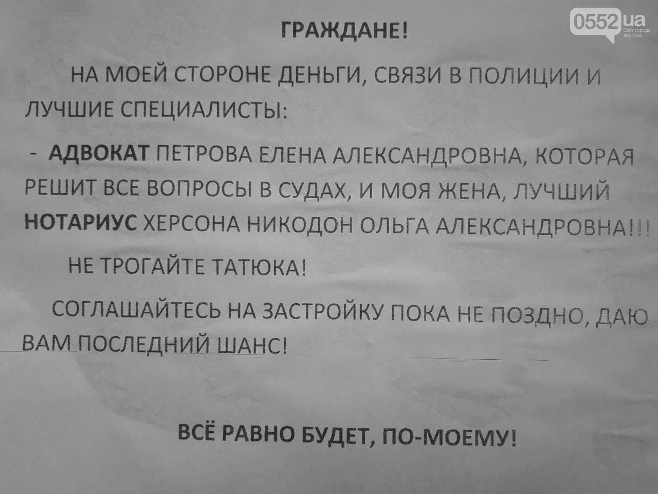 """У Херсоні продовжується """"будівельний"""" скандал на вулиці Московській, фото-1"""