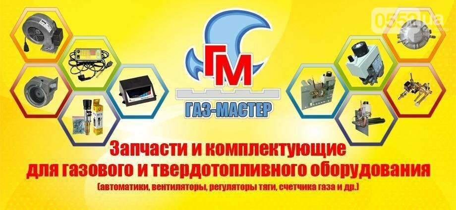 """Херсонский Интернет-магазин """"Газ мастер"""" работает с доставкой по всей Украине, фото-1"""