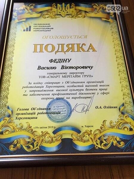 Судоверфи Херсонской области наградили за хорошую охрану труда, фото-1