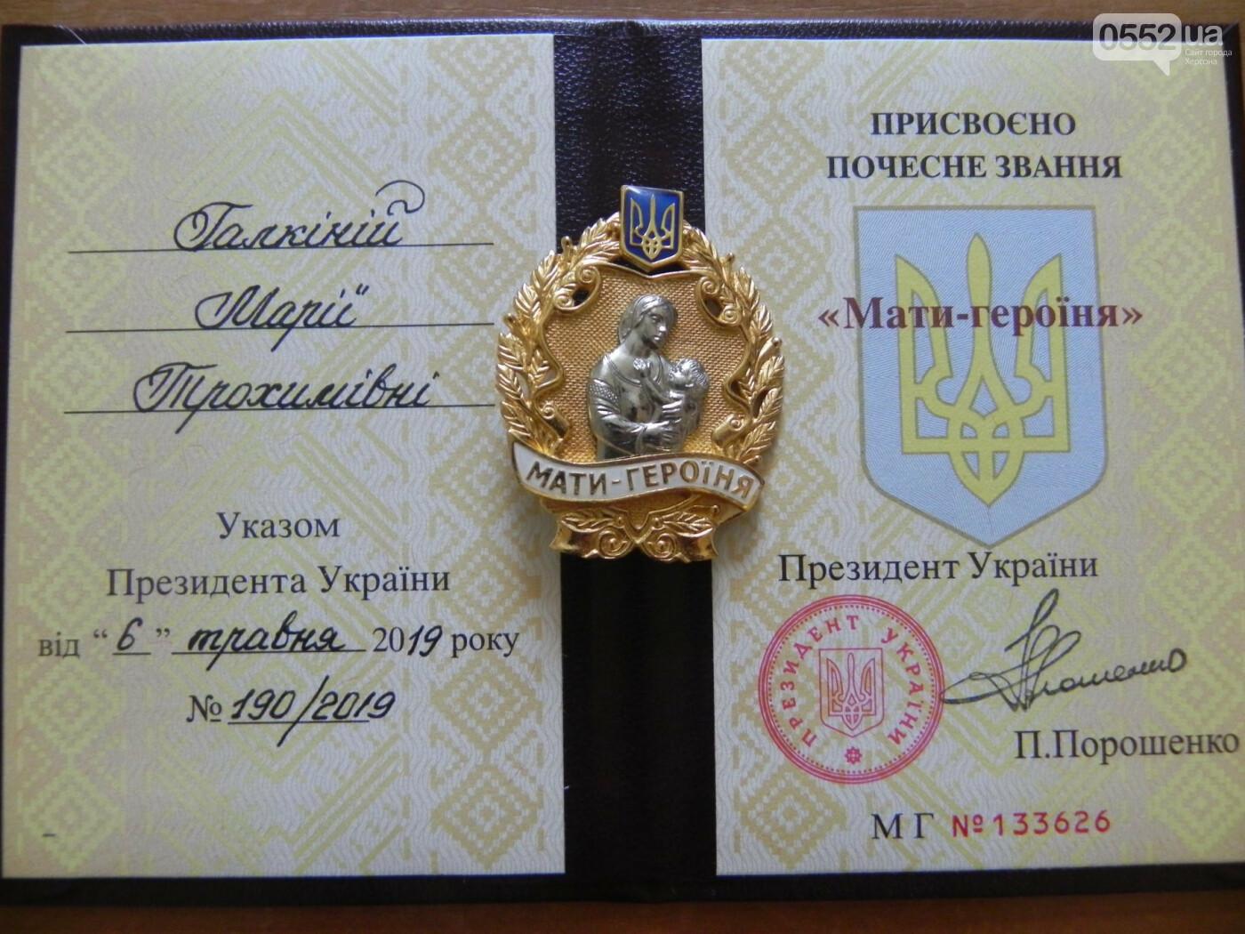 Жительница Херсонщины получила почетное звание и медаль «Мать-героиня» , фото-3