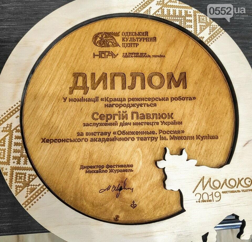 Режиссер Херсонского облмуздрамтеатра получил награду на международном фестивале театров, фото-2