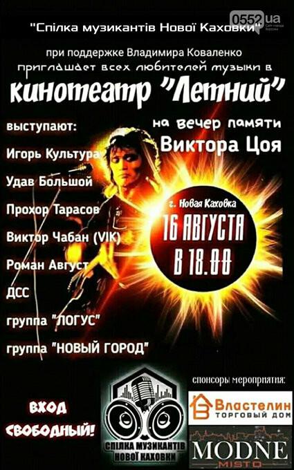 На Херсонщине почтят имя легендарного рок-певца: приглашают на концерт памяти Виктора Цоя , фото-1