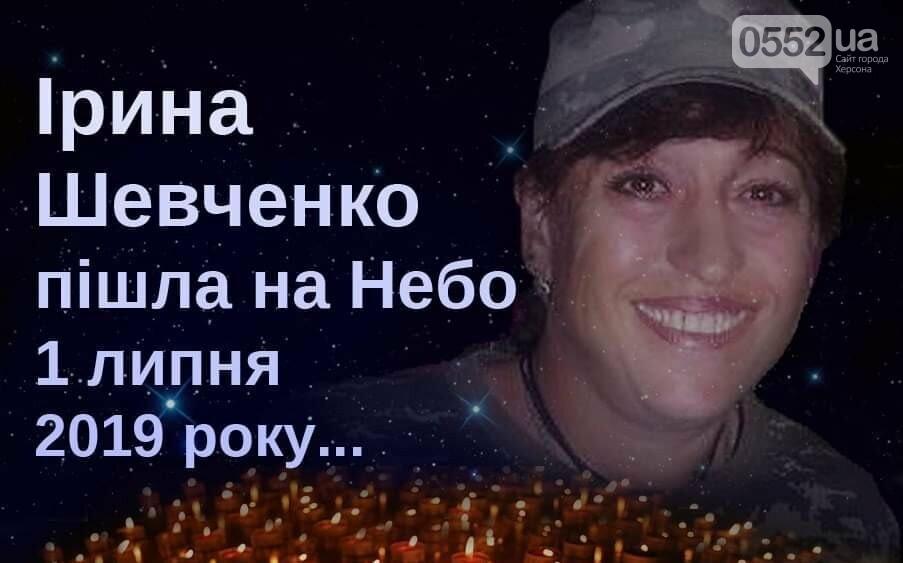Медик из Херсона, погибшая на Донбассе, посмертно награждена орденом «За мужество», фото-1