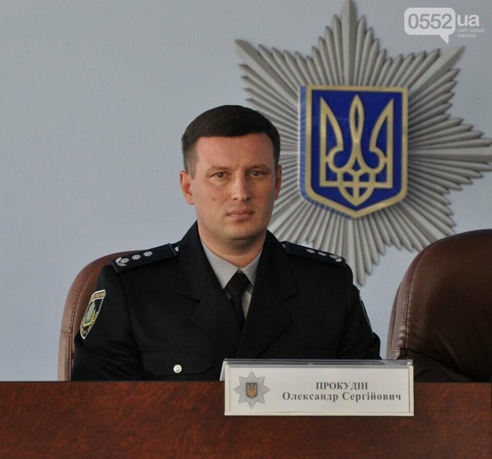 В Херсонской области новый начальник Главного управления Национальной полиции, фото-1