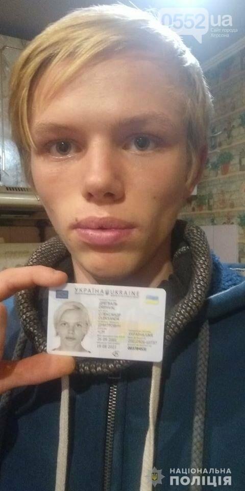 Помогите найти человека: в Херсоне идет розыск 18-летнего Александра Дрегваля, фото-1