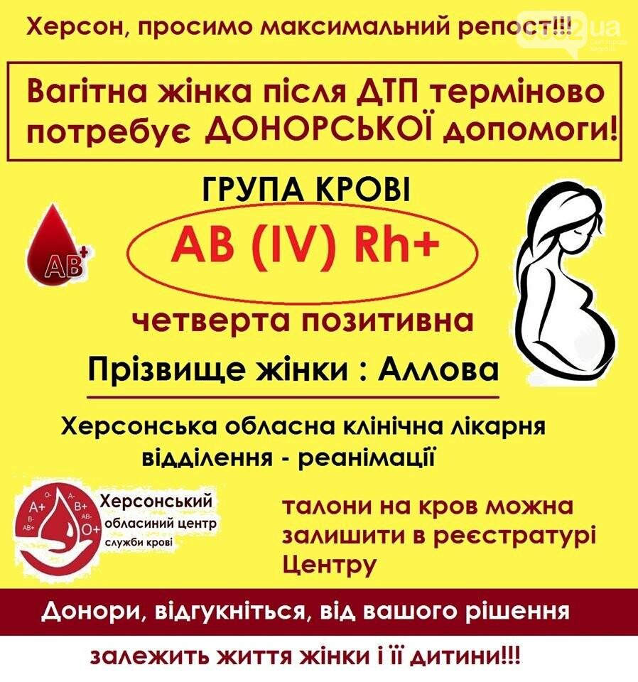 Срочно нужна кровь 22-летней беременной женщине, выжившей в смертельном ДТП под Херсоном, фото-1