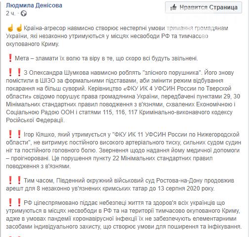 За политзаключенного херсонца Александра Шумкова просят заступиться Верховного комиссара ООН, фото-1