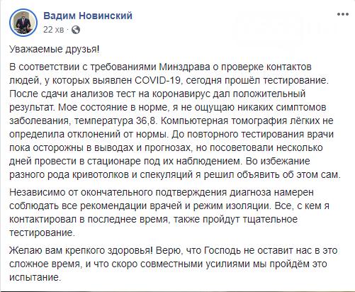 Вадим Новинский болен: у него обнаружена коронавирусная инфекция, фото-1