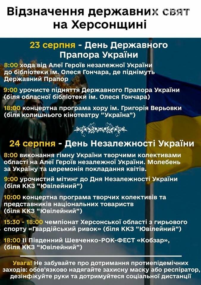 День Независимости: план мероприятий в Херсоне, фото-1