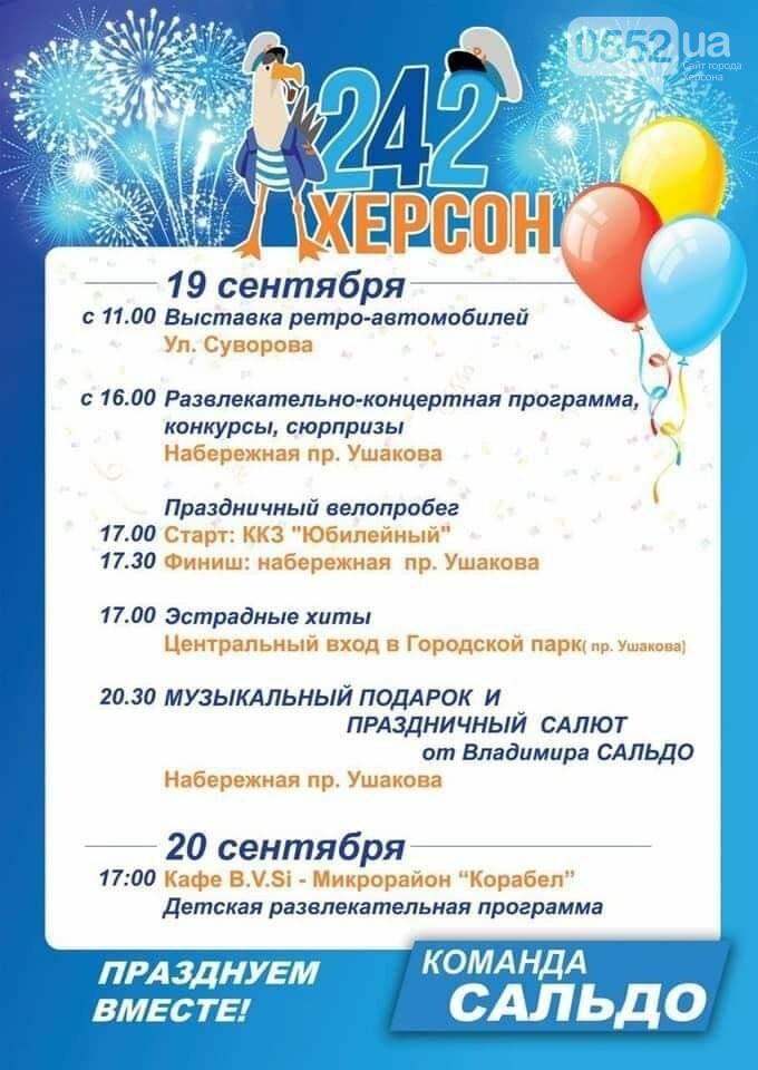 Команда Володимира Сальдо запрошує херсонців на святкування Дня міста, фото-1