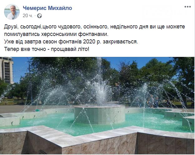 Херсонские фонтаны закрыты: в воскресенье они работали последний день, фото-1