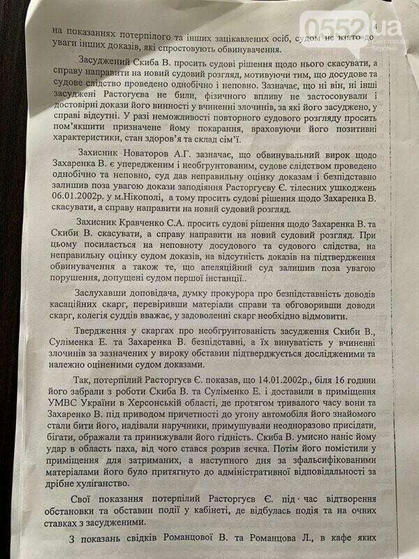 В команде кандидата в мэры Херсона Кoлыхаeвa засекли бывшего полицейского с криминальным прошлым – СМИ., фото-5