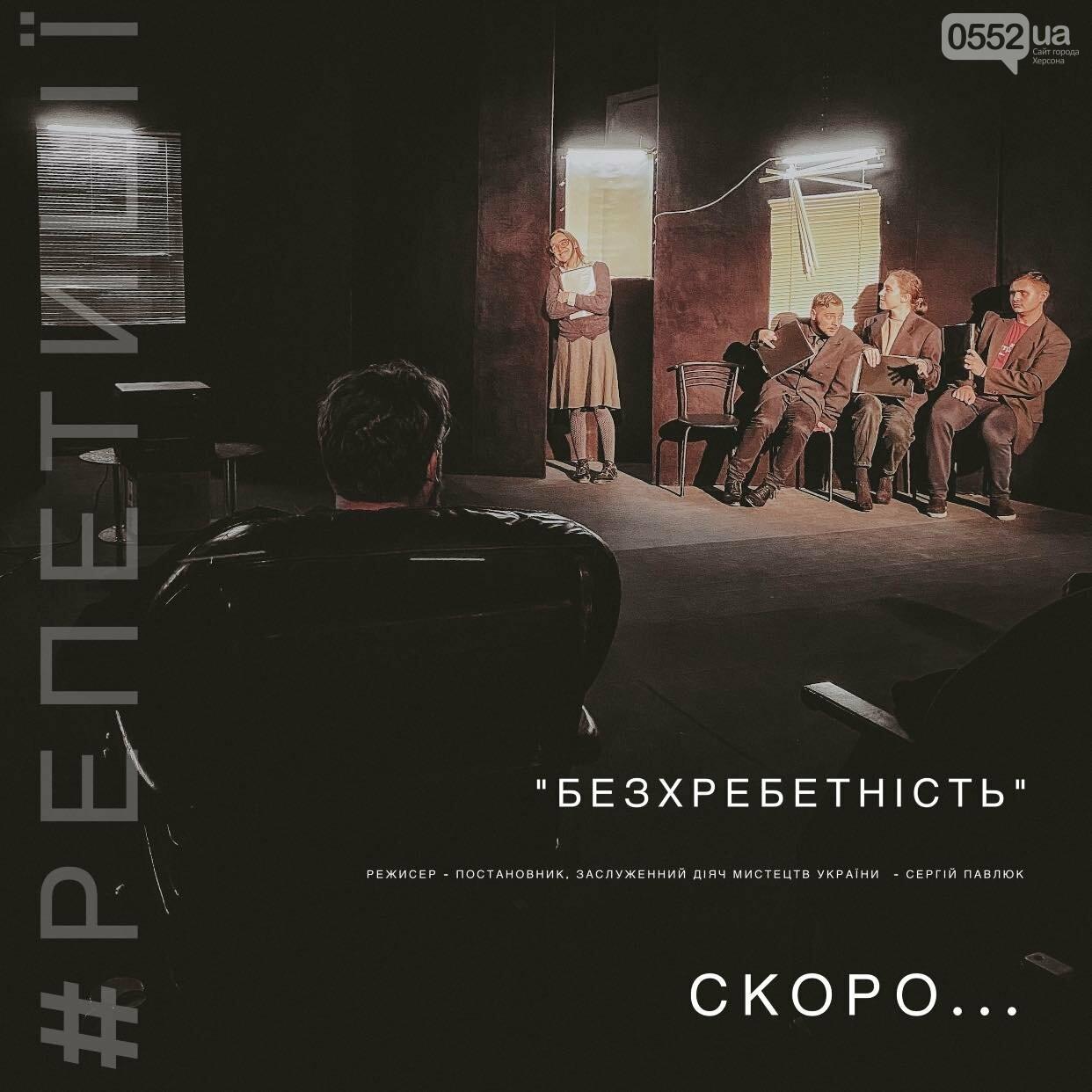 Херсонський драмтеатр готується до прем'єри, фото-1