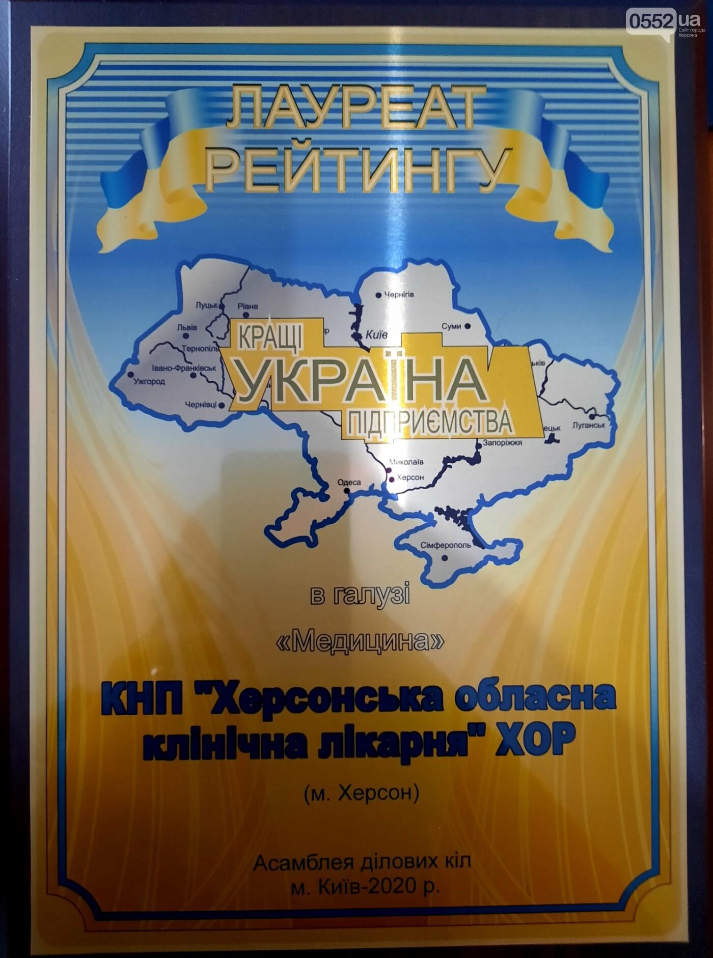 «Краще підприємство України в галузі «Медицина»: Херсонська обласна клінічна лікарня , фото-1