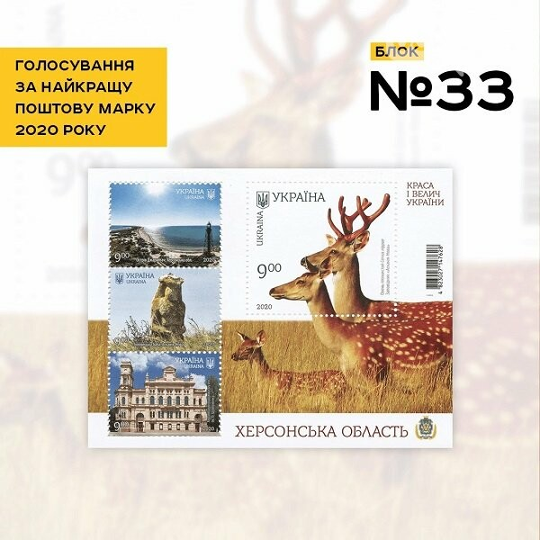 Підтримайте Херсонщину в конкурсі «Краща поштова марка України 2020», фото-1