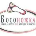 Босоножка - магазин фабричной обуви из натуральной кожи в Херсоне