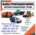 Вывоз строительного мусора, грузчики, доставка материалов Херсон и область