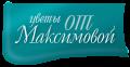 Тепличное хозяйство «Цветы от Максимовой» в Херсоне