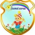 Центр раннего развития ребенка «Золотой ключик»